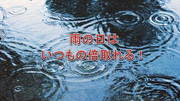 雨の日の飛び込み営業