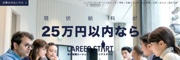第二新卒転職サイト CAREER START