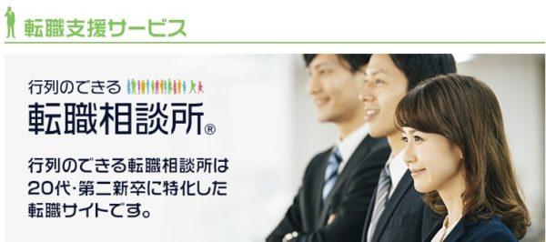 第二新卒転職サイト 行列のできる転職相談所