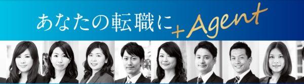 第二新卒転職サイト マイナビエージェント